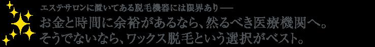 最新脱毛事情 優良サロン 検索 ブラジリアンワックス ワックス脱毛 Waxing-Japan.com