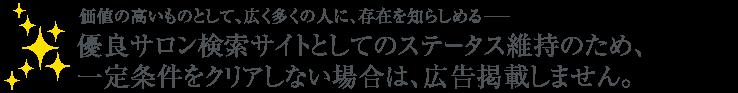 広告ページ掲載について 優良サロン 検索 ブラジリアンワックス ワックス脱毛 Waxing-Japan.com
