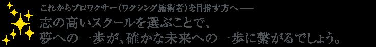 ワクシングスクール 講習 優良サロン 検索 ブラジリアンワックス ワックス脱毛 Waxing-Japan.com