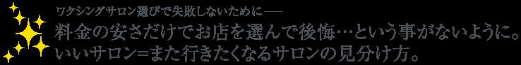 サロン選びで失敗しないために 優良サロン 検索 ブラジリアンワックス ワックス脱毛 Waxing-Japan.com