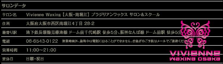 Vivienne Waxing ヴィヴィアン【大阪・南堀江】ブラジリアンワックス サロン&スクール