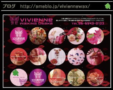 Vivienne Waxing ヴィヴィアン【大阪・南堀江】ブラジリアンワックス サロン&スクール ブログ