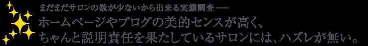 覆面調査 レポート 優良サロン 検索 ブラジリアンワックス ワックス脱毛 Waxing-Japan.com