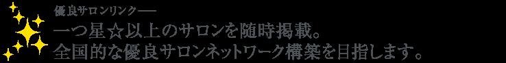 優良サロン 検索 リンク ブラジリアンワックス ワックス脱毛 Waxing-Japan.com