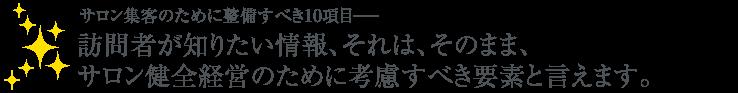 サロン集客のために整備すべき10項目 優良サロン 検索 ブラジリアンワックス ワックス脱毛 Waxing-Japan.com