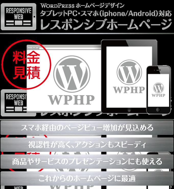iphone-スマホ対応-ホームページ作成_ブラジリアンワックス,ワックス脱毛,サロン集客,開業