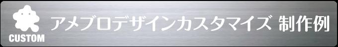 アメブロカスタマイズ制作例_TORU CHANG DESIGN