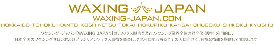 【WAXING JAPAN】優良ワックス脱毛サロン&スクール検索